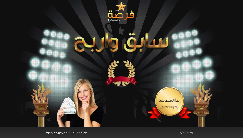 waleed-sayed-Website-Design-&-Development----Forsa-4U