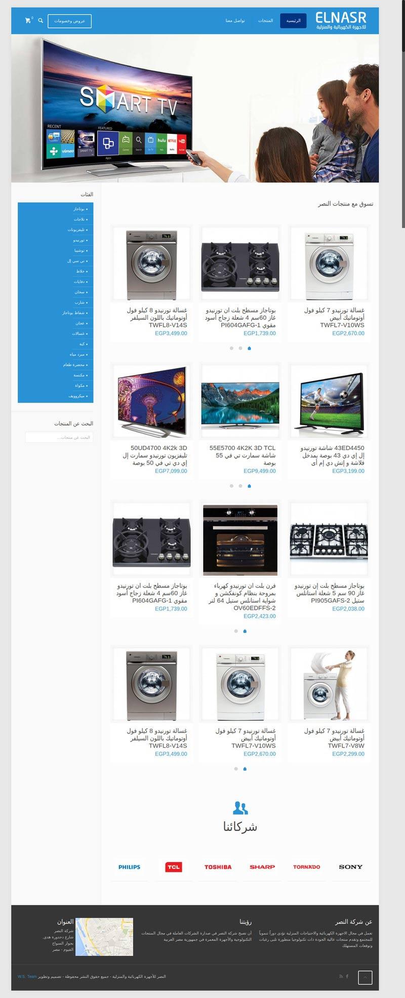 waleed-sayed-Website-Design-&-Development----NaerTech
